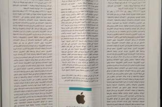 apple trademark in ksa
