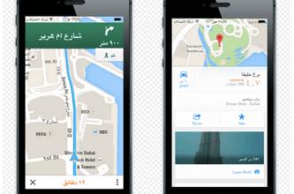 google maps arabic