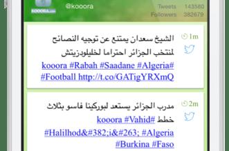 koora tweet