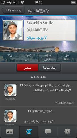 tweerp-screenshot-4