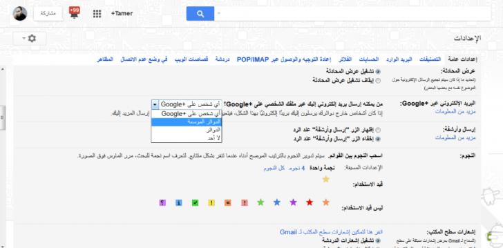 لمن لديه واجهة جيميل بحبيبتي اللغة العربية