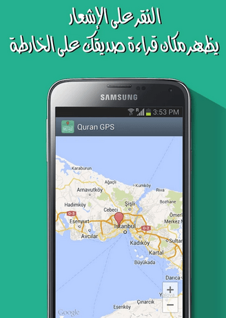 Quran GPS Quran GPS برنامج اجتماعي لتلاوة القرآن والمنافسة فيه