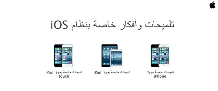 تلميحات وأفكار لنظام iOS