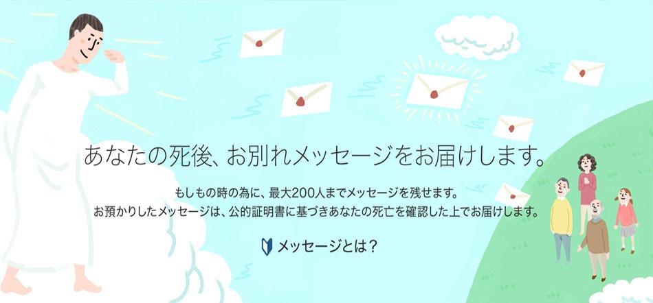 aftrmsg780 ياهوو اليابان تتيح للأموات ارسال رسالة وداعية بعد وفاتهم