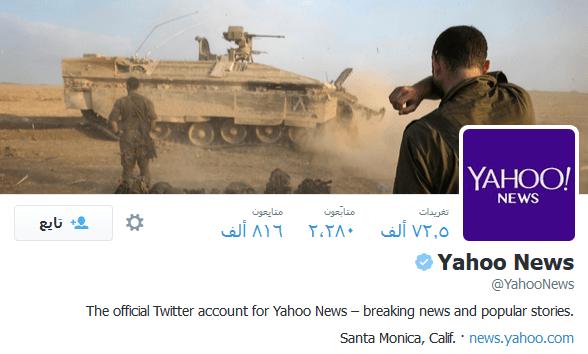 أخبار ياهو اختراق حساب أخبار ياهو على تويتر