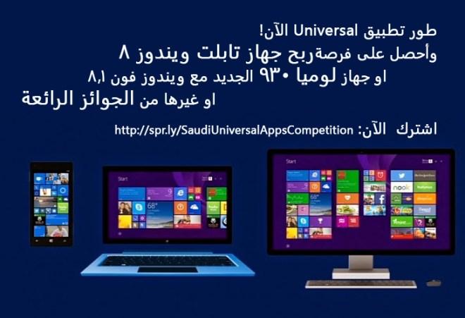 Universal Windows Apps