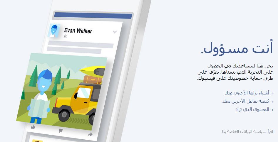 فيس بوك تطلق صفحة تشرح اساسيات الخصوصية والتعامل ببياناتك