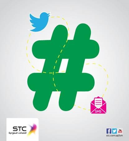 STC تطلق حصرياً خدمة جوال #هاشتاق_السعودية