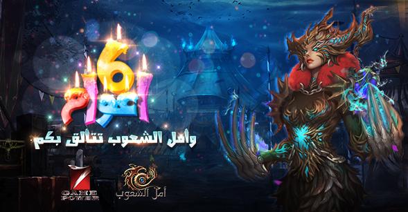 Arabic rappelz 1 (2)