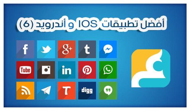 أفضل تطبيقات ios و أندرويد ( 6 )