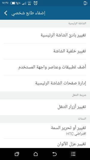 Screenshot_٢٠١٥-٠٤-١١-١٧-٣٥-٥٨