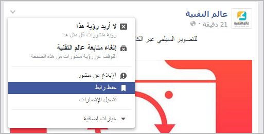 oa_Facebook_Features_3