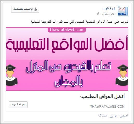 oa_Facebook_ads_3