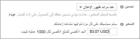 oa_Facebook_ads_9
