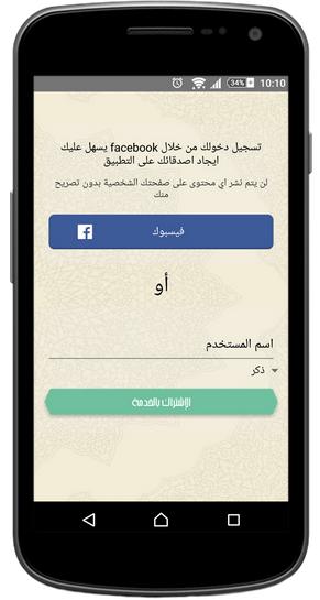 سبعين تطبيق إسلامي لتبادل الأذكار مع أحبابك