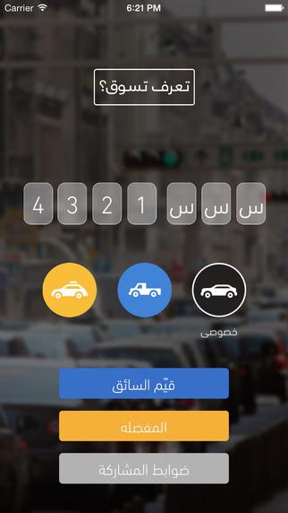 تطبيق تعرف تسوق وسيلة إجتماعية لتقييم القيادة في المملكة السعودية