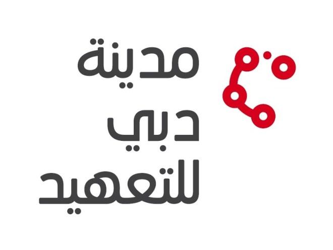 شعار مدينة دبي للتعهيد الجديد