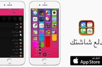 """تطبيق تخصيص الشاشة Pimp Your Screen """"دلع شاشتك"""" يدعم اللغة العربية"""