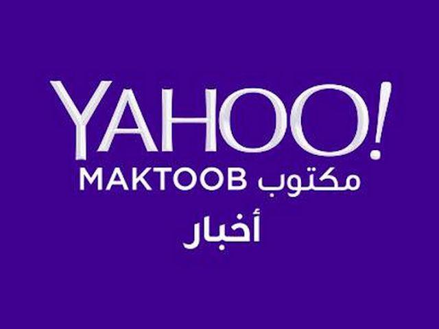 20151215-yahoo-maktoob-logo