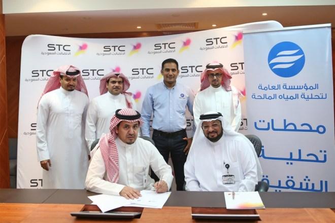 STC  والمؤسسة العامة لتحلية المياه المالحة توقعان اتفاقية