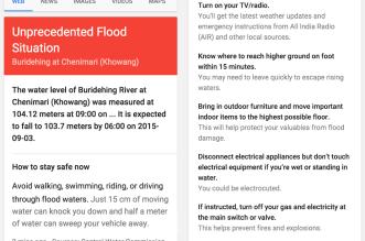 قوقل تطرح خدمة التنبيه من الفيضانات للمستخدمين في الهند