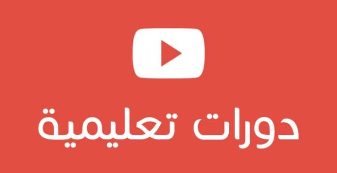 oa_youtube_edu