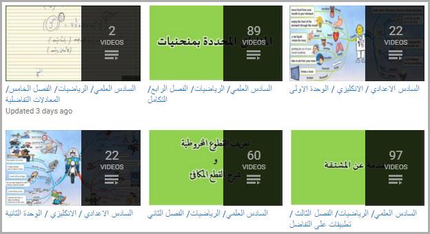 7d001cbfb6a07 أكثر من 30 قناة يوتيوبية عربية تقدم دورات مفيدة ودروس عديدة - عالم ...