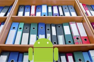 5 من أفضل تطبيقات إدارة الملفات في أندرويد