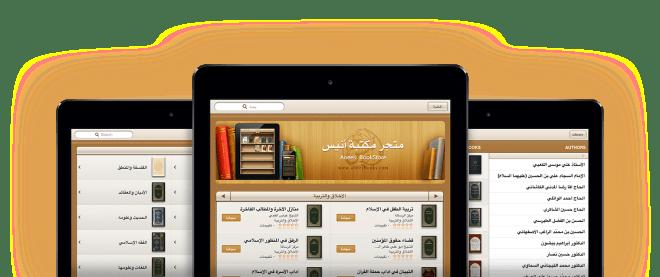 تطبيق مكتبة أنيس موسوعة من الكتب والمجلات والمقالات في iOS