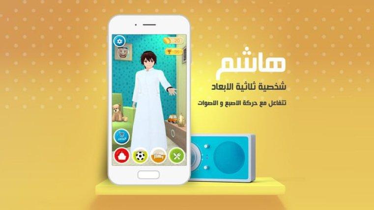 تكلم مع هاشم أول لعبة عربية بشخصية تفاعلية في أندرويد و iOS