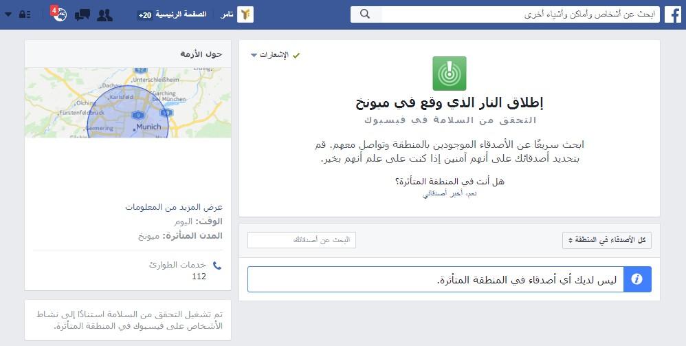 فيسبوك ميونخ