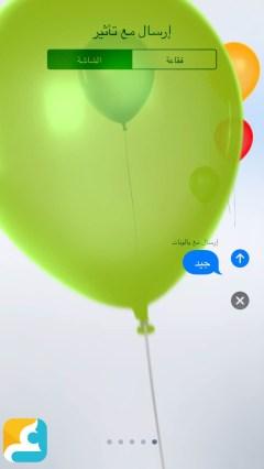 استعراض خيار التأثيرات ملئ الشاشة Screens