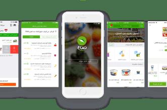 """تطبيق Nana Direct """"نعناع دايركت"""" متاح الآن رسميًا في مدينة الرياض"""
