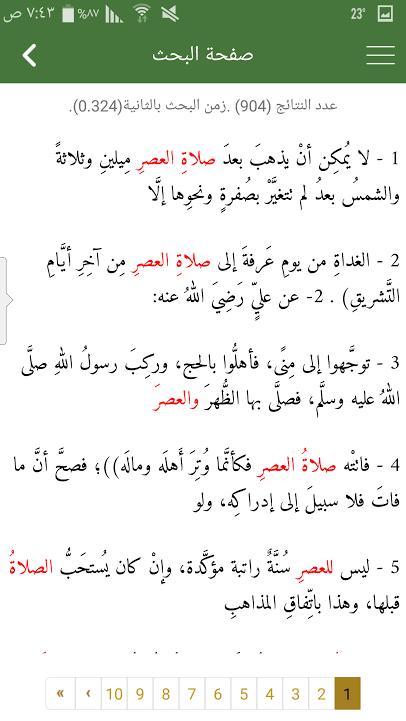 فقه-العبادات1.png?fi