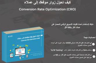 كتاب رفع معدل التحويل عربي مجاني
