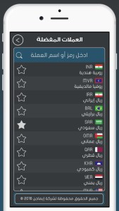 تطبيق أسعار العُملات على iOS للتحويل بين 168 عملة عالمية