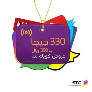 da1f67b6d STC تطلق باقة كويك نت 330 جيجابايت بسعر 350 ريال لثلاثة أشهر - عالم التقنية