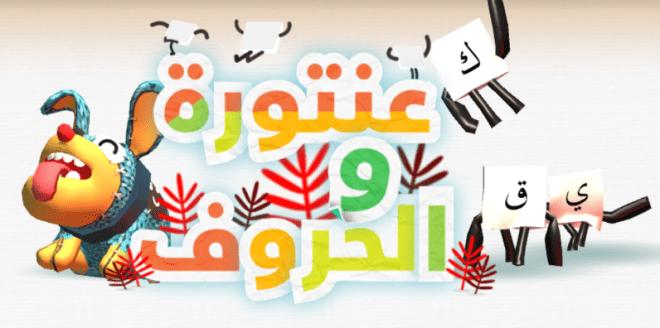 عنتورة والحروف تطبيق تعليمي للغة العربية وأبجدياتها