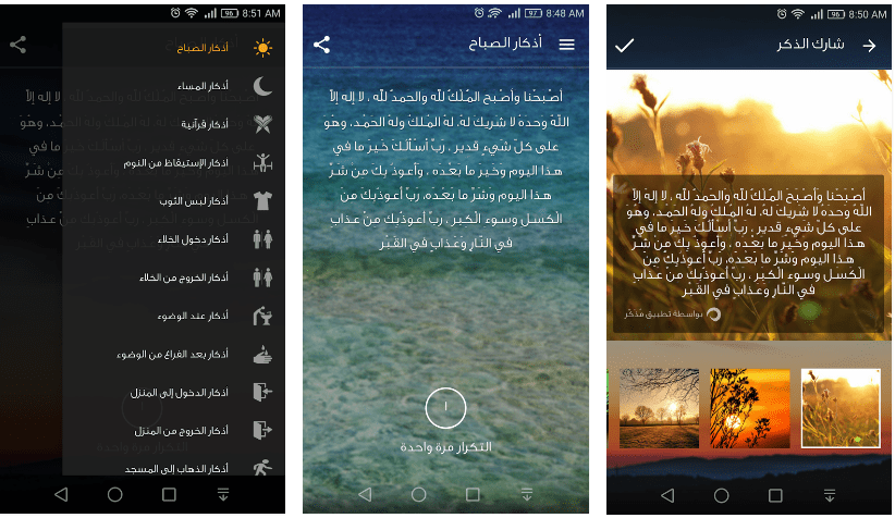 بعد iOS تطبيق مُذكِّر لقراءة الأذكار متاح الآن على أندرويد