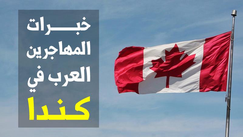 الهجرة إلى كندا