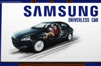 سامسونج سيارة ذاتية القيادة