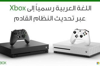 xbox arabic