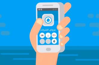 تطبيق اوكسيدان للوصول السريع لمقدمي خدمة المياه في المملكة