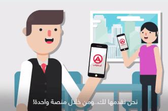 تطبيقأسطرلاب لبث أخبار المنطقة والعالم بشكل خلاصات
