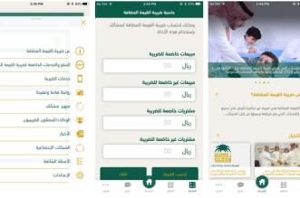 إطلاق تطبيق الضريبة المضافة من الهيئة العامة للزكاة السعودية