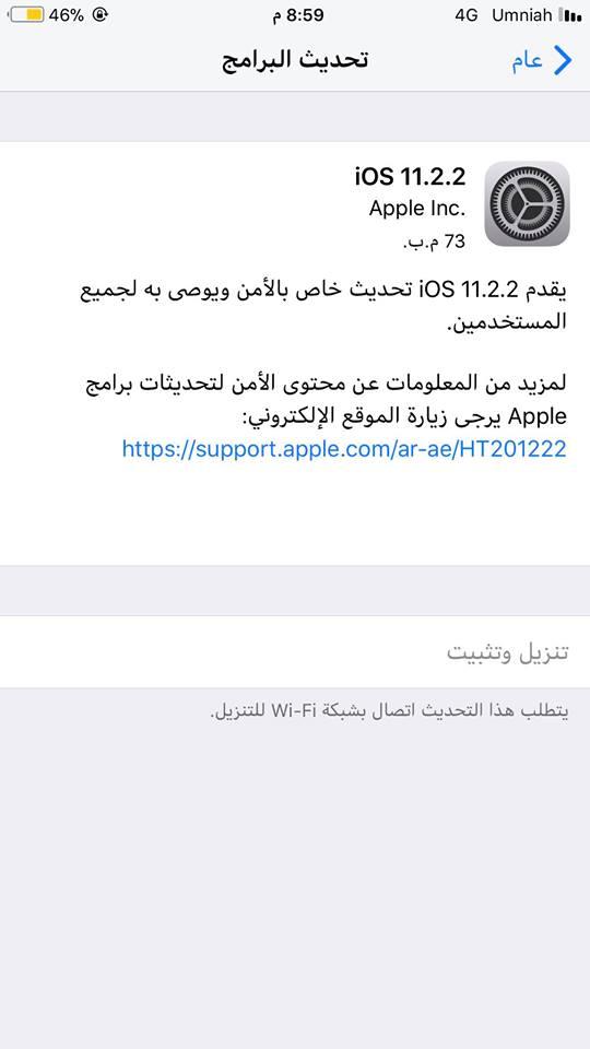 آبل ترسل تحديث iOS 11.2.2 لإغلاق ثغرة Spectre الأمنية