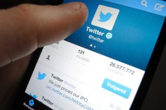 تويتر حظر الحسابات