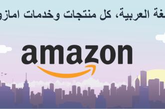 أمازون عربي منصّة تُقدّمواجهة عربية بحتة لموقع التسويق العالمي أمازون