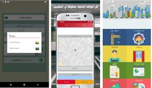 5 تطبيقات أندرويد جديدة ومفيدة جدًا من تطوير عربي