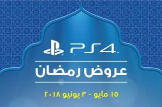 ps4 ramadan